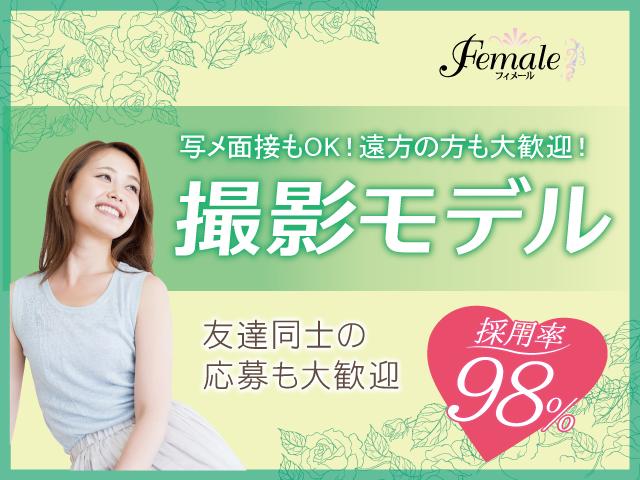 female-フィメール-