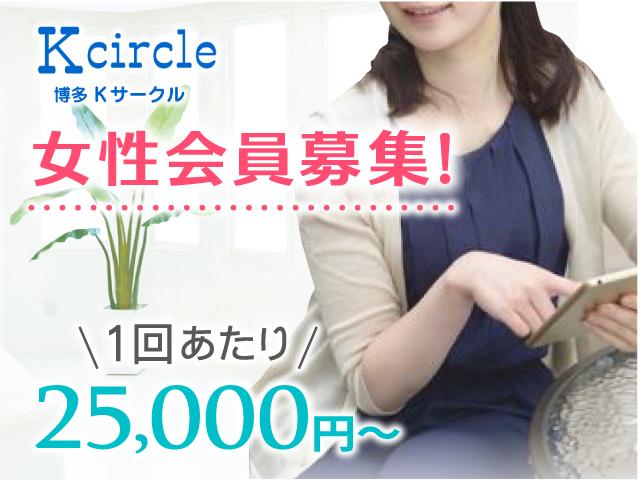 恋人紹介 博多Kサークル