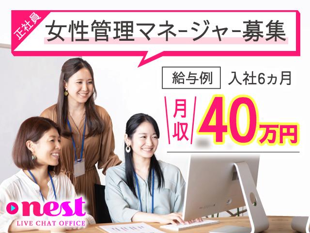 Chat Nest -チャットネスト -スタッフ